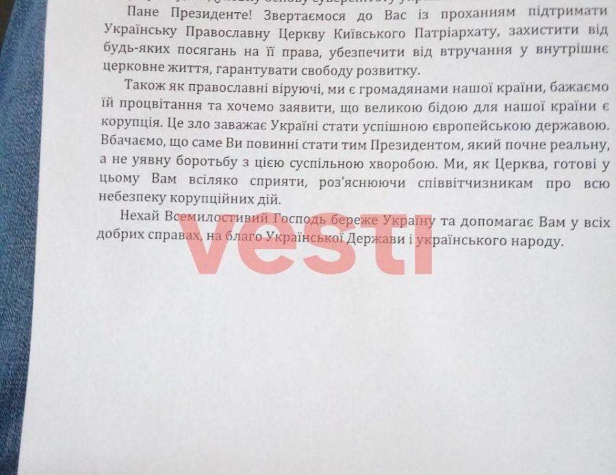 На Соборе Филарета заявили о восстановлении УПЦ Киевского патриархата